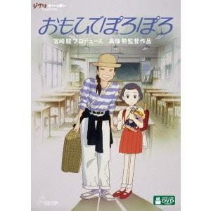 種別:DVD 発売日:2015/03/18 説明:『おもひでぽろぽろ』 1982年、夏。東京での生活...
