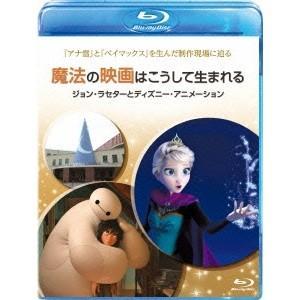 魔法の映画はこうして生まれる/ジョン・ラセターとディズニー・アニメーション 【Blu-ray】