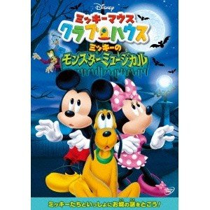 ミッキーマウス クラブハウス/ミッキーのモンス...の関連商品5