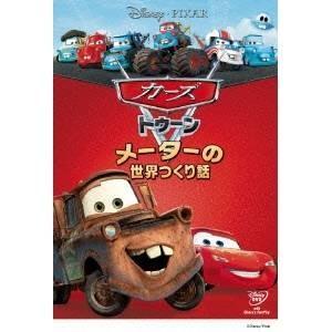 種別:DVD 発売日:2011/04/20 説明:シリーズ解説 ディズニー/ピクサーの代表作『カーズ...