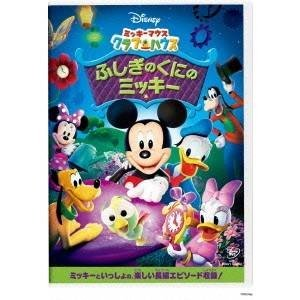 種別:DVD 発売日:2012/05/16 説明:解説 お子様に大人気のディズニーキャラクターたちが...