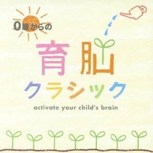 (オムニバス)/0歳からの育脳クラシック 【CD】|esdigital
