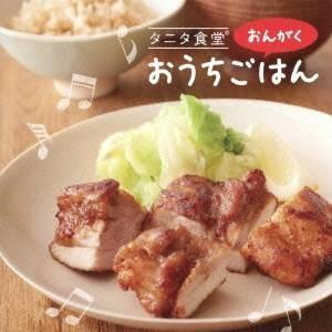 種別:CD 発売日:2012/01/20 収録:Disc.1/01. Healthy Life 〜タ...