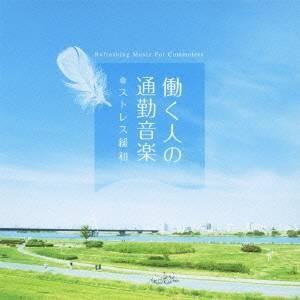 ※お届け納期はカートボタンを押してご確認ください。 ■種別:CD ■発売日:2012/03/23 ■...