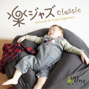 Easy Camel Trio/楽ジャズ〜クラシック 【CD】|esdigital
