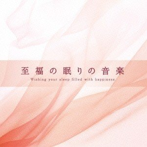 (ヒーリング)/至福の眠りの音楽 【CD】|esdigital