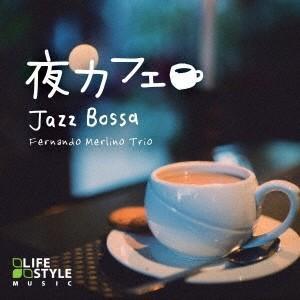 フェルナンド・メルリーノ・トリオ/夜カフェ〜ジャズボッサ 【CD】|esdigital