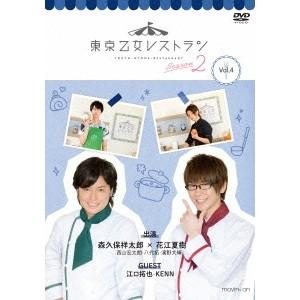 DVD 東京乙女レストラン シーズン2 Vol.4 通常版  DVD