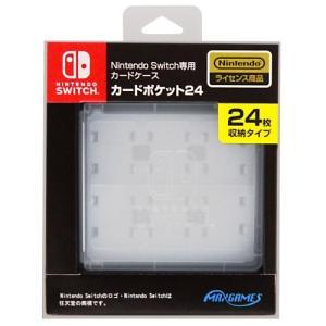 Switch Nintendo Switch 専用カードケース カードポケット24 ホワイト esdigital