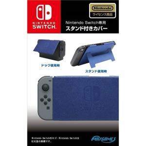 Switch Nintendo Switch専用スタンド付きカバー ブルー esdigital