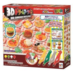 3Dドリームアーツペン 食品サンプルセット (4本ペン)  おもちゃ こども 子供 スポーツトイ 外遊び クリスマス プレゼント 8歳