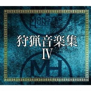 (ゲーム・ミュージック)/モンスターハンター 狩猟音楽集IV 【CD】|esdigital
