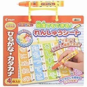 何回でもできる!れんしゅうシート ひらがな・カタカナ  おもちゃ こども 子供 知育 勉強 3歳