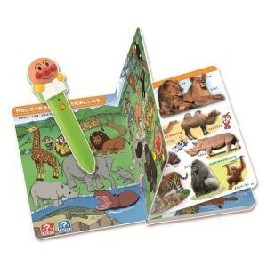 アンパンマン おしゃべりどうぶつずかん  おもちゃ こども 子供 知育 勉強 1歳6ヶ月