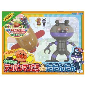 アンパンマン とびだせ!アンパンマンごうvsだだんだん |  おもちゃ アンパンマン 3歳 バイキンマン 人形|esdigital