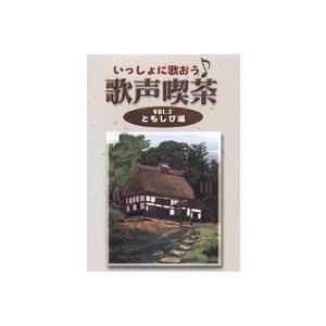 いっしょに歌おう 歌声喫茶 VOL.2 ともしび編 【DVD】