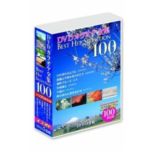 DVDカラオケ全集 Best Hit Selection 100 【DVD】|esdigital