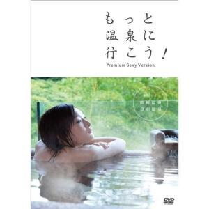 もっと温泉に行こう! 〜PREMIUM SEXY VERSION〜Vol.1  【DVD】