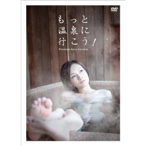 もっと温泉に行こう! 〜PREMIUM SEXY VERSION〜DVD-BOX  【DVD】|esdigital