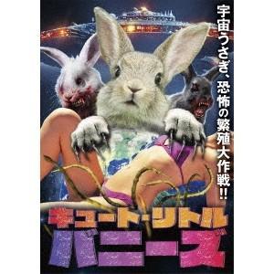 キュート・リトル・バニーズ 【DVD】
