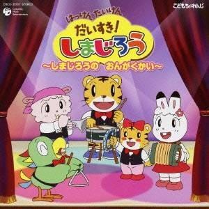(キッズ)/しまじろうのおんがくかい 【CD】|esdigital