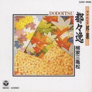 種別:CD 発売日:1994/04/21 収録:Disc.1/01.都々逸 三千歳|都々逸 国定忠治...
