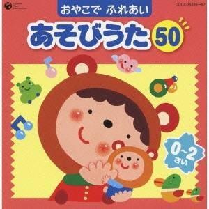 (童謡/唱歌)/おやこで ふれあい あそびうた 50 0〜2さい 〜赤ちゃんとふれあいコミュニケーシ...