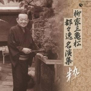 種別:CD 発売日:2009/02/18 収録:Disc.1/01. ねえ貴方〜鐘がなりました〜私の...