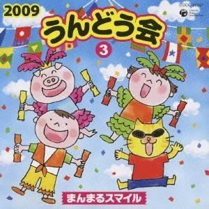 (教材)/2009 うんどう会 3 まんまるスマイル 【CD】|esdigital