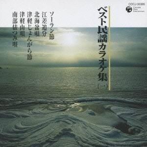 (カラオケ)/ベスト民謡カラオケ集(一) 【CD】