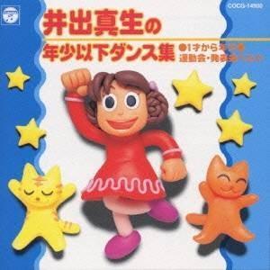 (オムニバス)/井出真生の年少以下ダンス集 【CD】の関連商品1