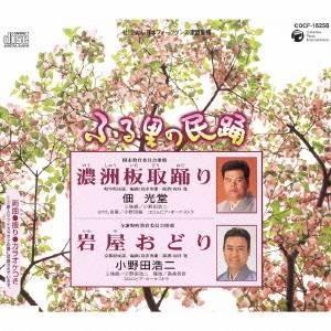 佃光堂/濃洲板取踊り/岩屋おどり 【CD】