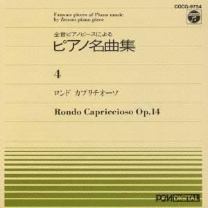 神西敦子/全音ピアノピース-4- ロンドカプリチオーソ 【CD】|esdigital