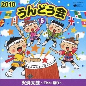 (教材)/2010 うんどう会 5 火炎太鼓〜The・祭り〜 【CD】