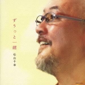 松山千春/ずうっと一緒 【CD】|esdigital