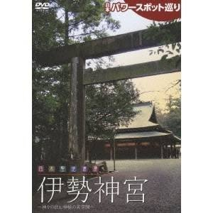 種別:DVD 発売日:2010/06/02 説明:解説 二千年の歴史に包まれた神秘の聖域/お伊勢さん...