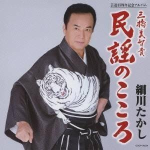 細川たかし/民謡のこころ 【CD】