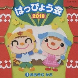(教材)/2010 はっぴょう会 1 おおきな かぶ 【CD】