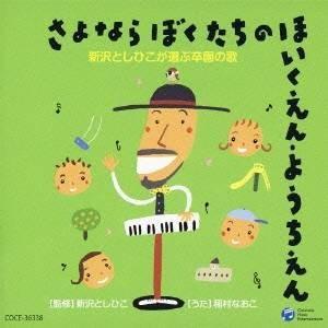 稲村なおこ/新沢としひこが選ぶ卒園の歌 さよなら ぼくたちの ほいくえん・ようちえん 【CD】