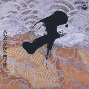 松山千春/あなたが僕を捜す時 【CD】...