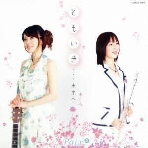 種別:CD 発売日:2010/10/20 収録:Disc.1/01. ともいき…未来へ (6:01)...