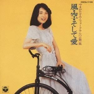 種別:CD 発売日:1993/10/21 収録:Disc.1/01.風に吹かれて行こう(3:04)/...