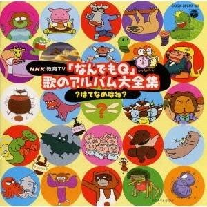 (キッズ)/NHK「なんでもQ」歌のアルバム大全集〜はてなのはね 【CD】
