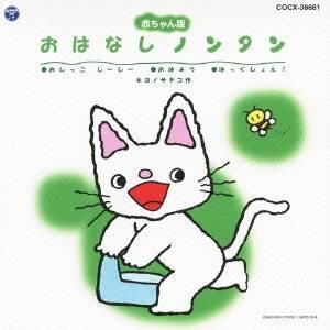 種別:CD 発売日:2011/04/20 収録:Disc.1/01.げんき げんき ノンタン (テー...