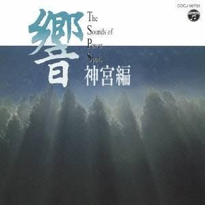 種別:CD 発売日:2011/06/01 収録:Disc.1/01.伊勢神宮五十鈴川 (SE)(19...