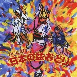 (伝統音楽)/決定盤 日本の盆おどり 総振付 【CD】|esdigital