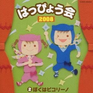 (教材)/2008 はっぴょう会 2 ぼくはピコリーノ 【CD】