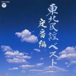 (V.A.)/東北民謡ベスト 定番編 【CD】|esdigital