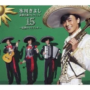 氷川きよし/氷川きよし 演歌名曲コレクション15 〜情熱のマリアッチ〜 【CD】