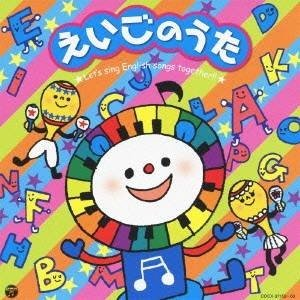 (教材)/えいごのうた〜Let's sing English songs together!!〜 【CD】